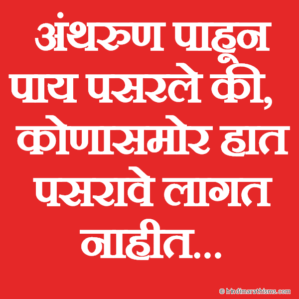 Anthrun Pahun Paay Pasarle Ki BEST GRAFFITI MARATHI Image
