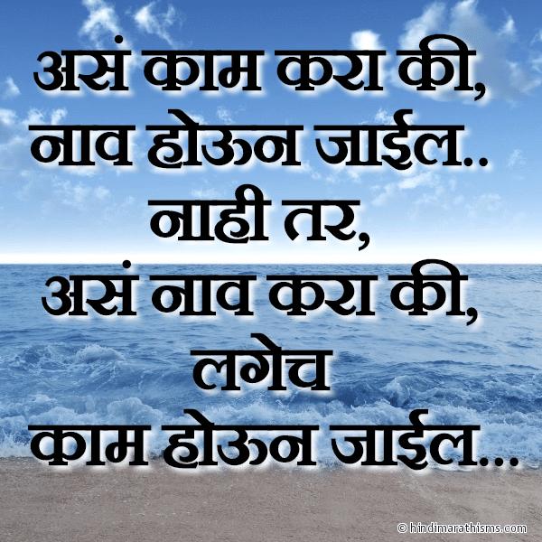 Ase Naav Kara Ki THOUGHTS SMS MARATHI Image
