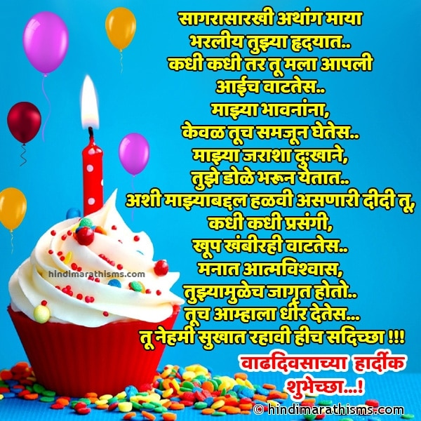 Bahinicha Vadhdivas | Birthday Wishes for Sister BIRTHDAY SMS MARATHI Image