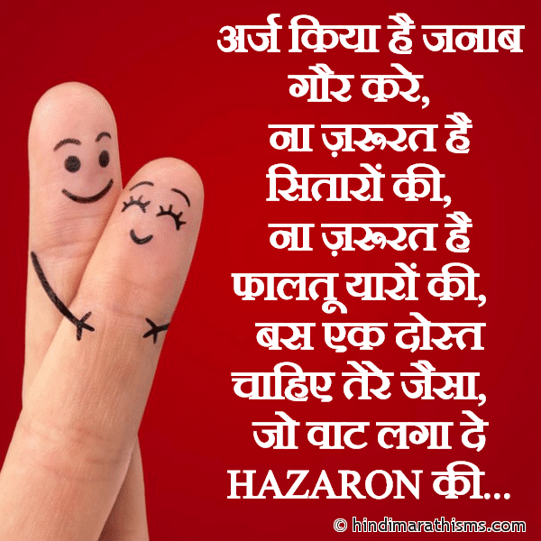 Bas Ek Dost Chahiye Tere Jaisa FRIENDSHIP SMS HINDI Image