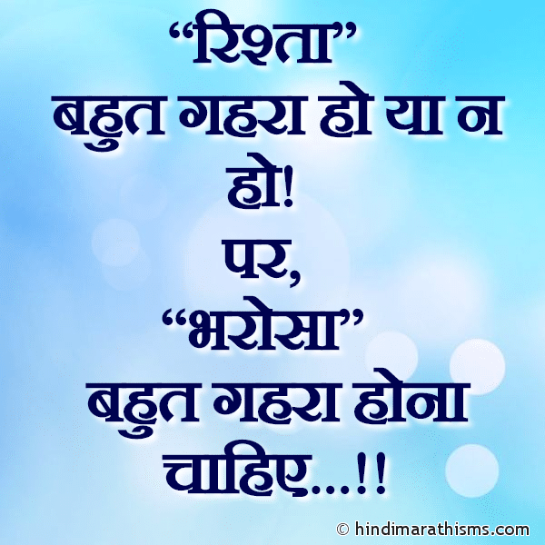 Bharosa Gahra Hona Chahiye RELATION SMS HINDI Image