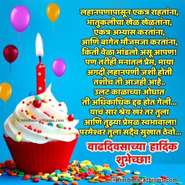 Bhavacha Vadhdivas | Birthday Wishes for Brother BIRTHDAY SMS MARATHI Image