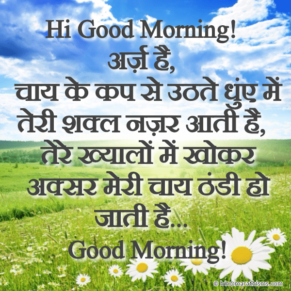 Chai Ke Cup Me Teri Shakl Nazar Aati Hai GOOD MORNING SMS HINDI Image