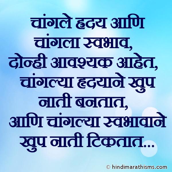 Changle Hruday Aani Changla Swabhav Image
