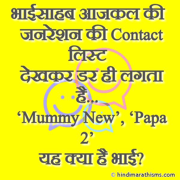 Contact List Mummy New, Papa 2 FUNNY SMS HINDI Image