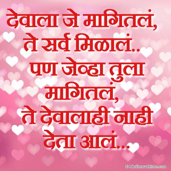 Devala Mi Tula Magitale LOVE SMS MARATHI Image