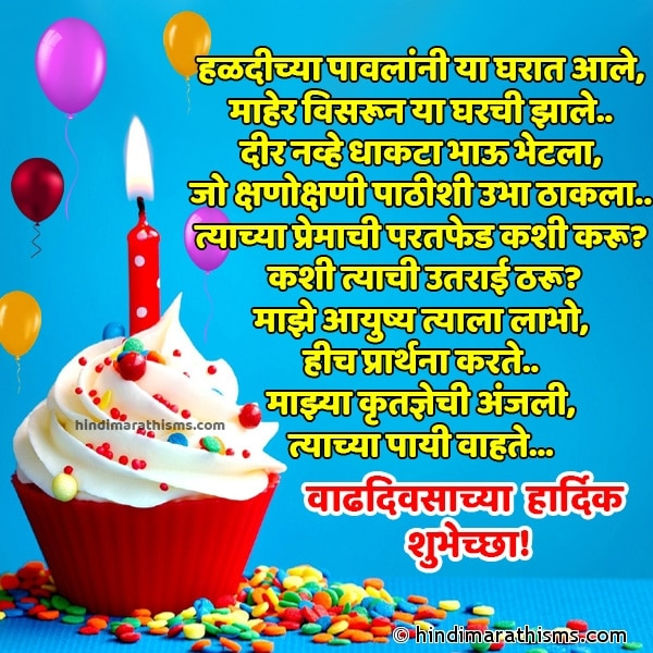 Diracha Vadhdivas | Birthday Wishes for Brother in Law BIRTHDAY SMS MARATHI Image