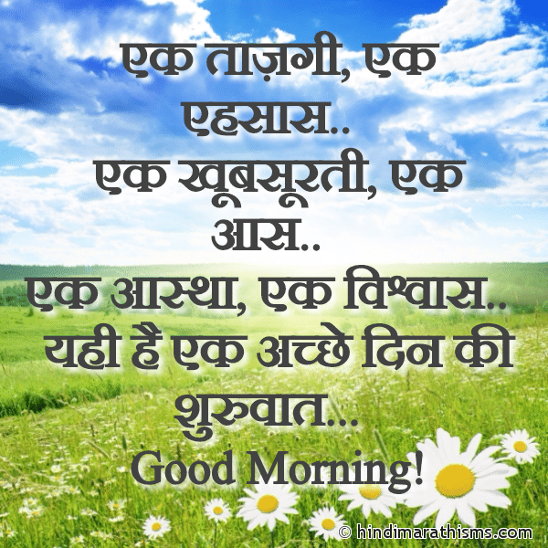 Ek Achhe Din Ki Shuruvaat GOOD MORNING SMS HINDI Image
