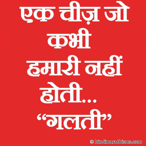 Ek Cheez Jo Kabhi Hamari Nahi Hoti Image
