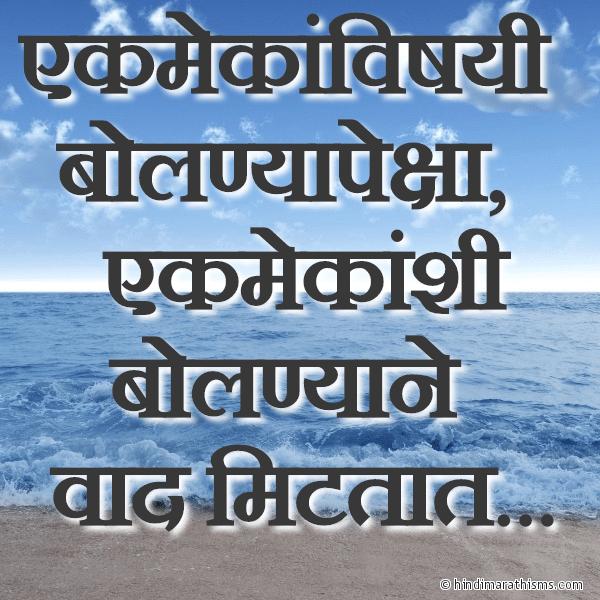 Ekatra Bolnyane Vaad Mittat THOUGHTS SMS MARATHI Image