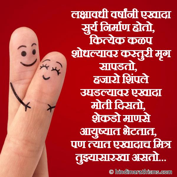 Ekhadach Mitra Tujhyasarkha Asto FRIENDSHIP SMS MARATHI Image