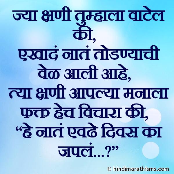 Ekhade Naate Todnyachi Vel Aali Tar RELATION SMS MARATHI Image