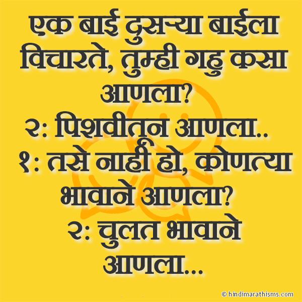 Gahu Kasa Anala FUNNY SMS MARATHI Image