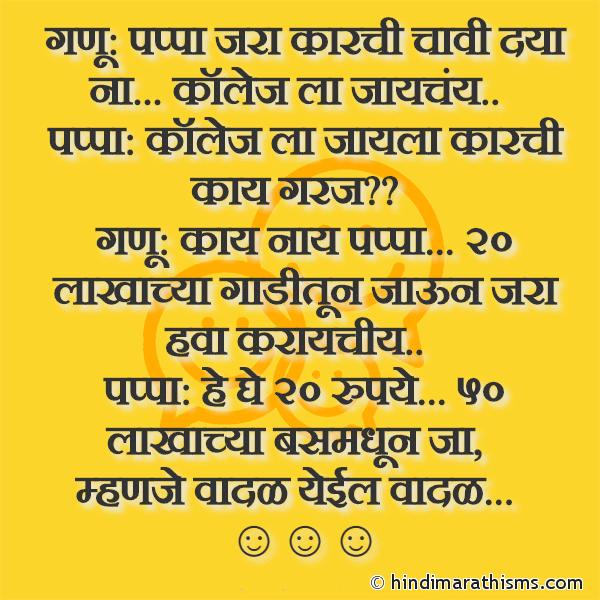 Ganu Pappa Ani Collage Joke FUNNY SMS MARATHI Image