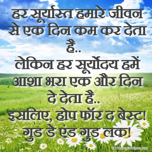 Good Day & Good Luck SMS Hindi GOOD MORNING SMS HINDI Image