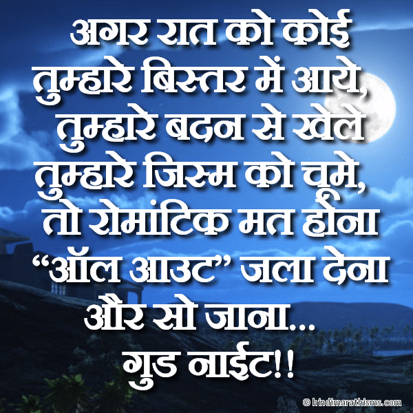 Good Night Machhar SMS GOOD NIGHT SMS HINDI Image