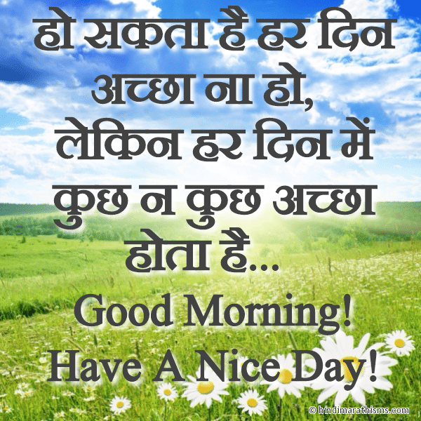Har Din Me Kuch Na Kuch Achha Hota Hai GOOD MORNING SMS HINDI Image