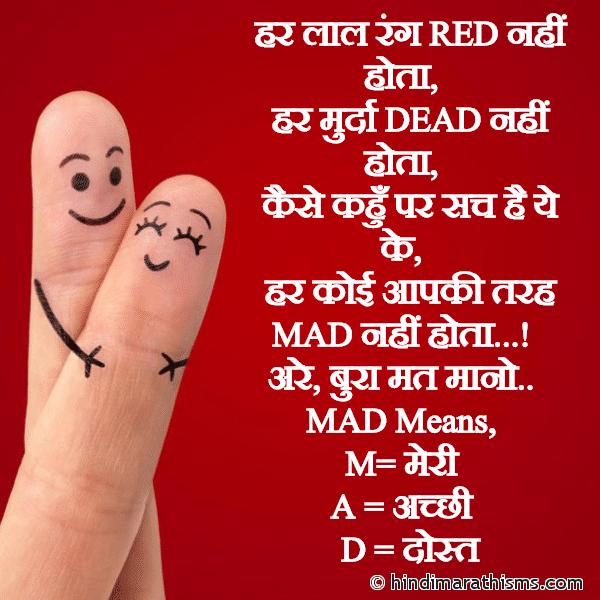 Har Koi Aapki Tarah MAD Nahi Hota FRIENDSHIP SMS HINDI Image