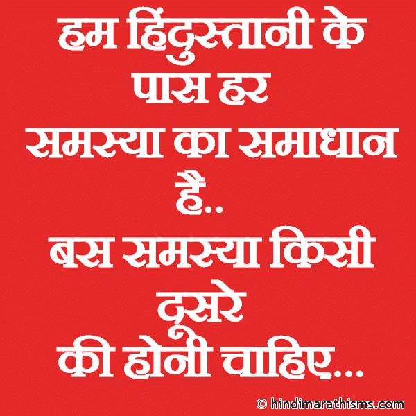 Har Samasya Ka Samadhan Hai Image