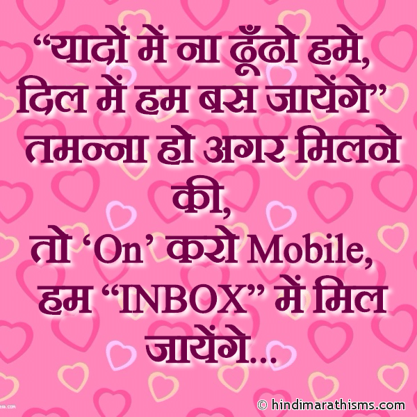 Hum Inbox Me Mil Jayenge LOVE SMS HINDI Image