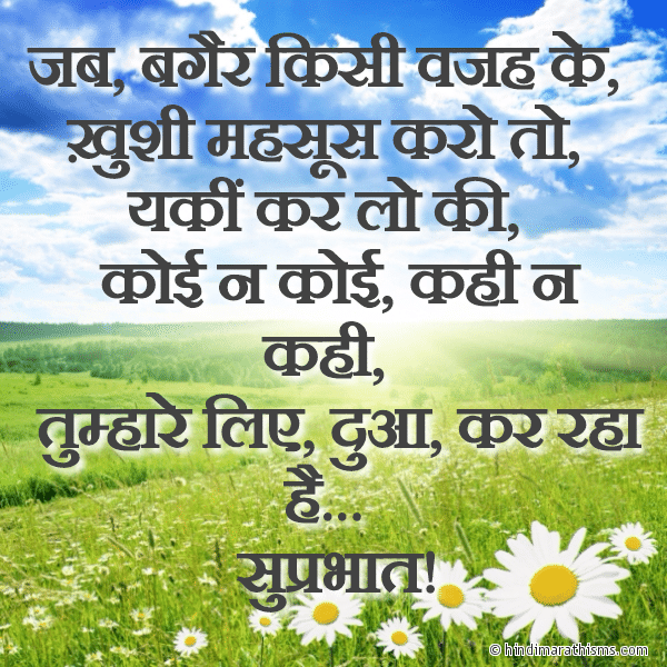 Jab Bina Vajah Ke Khushi Mahsus Karo To GOOD MORNING SMS HINDI Image