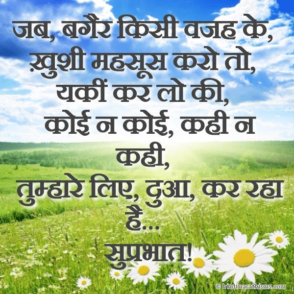 Jab Bina Vajah Ke Khushi Mahsus Karo To GOOD MORNING SMS HINDI Image