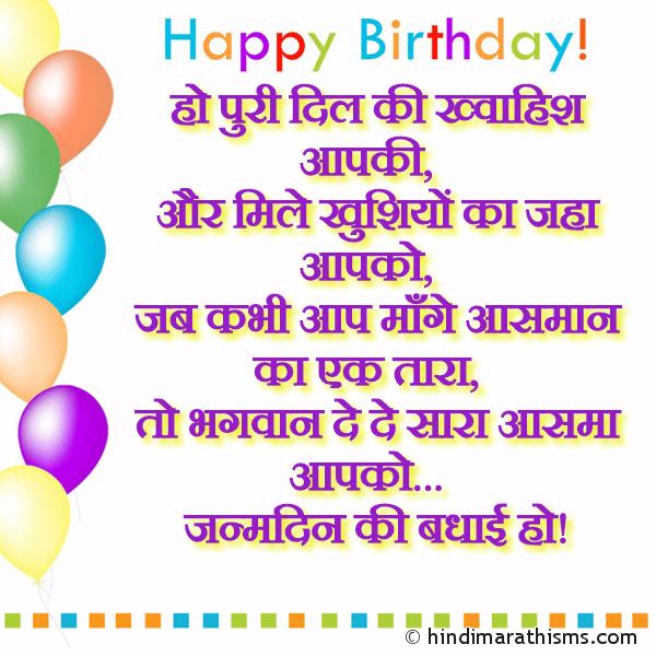 Birthday Sms Wishes Hindi जनमदन शभकमन बधई