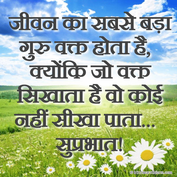 Jeevan Ka Sabse Bada Guru Vakt GOOD MORNING SMS HINDI Image