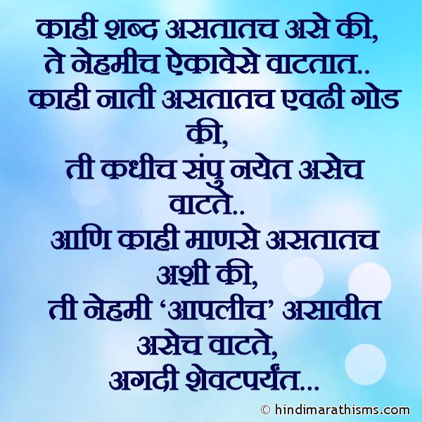 Kahi Nati Astatach Evdhi God RELATION SMS MARATHI Image