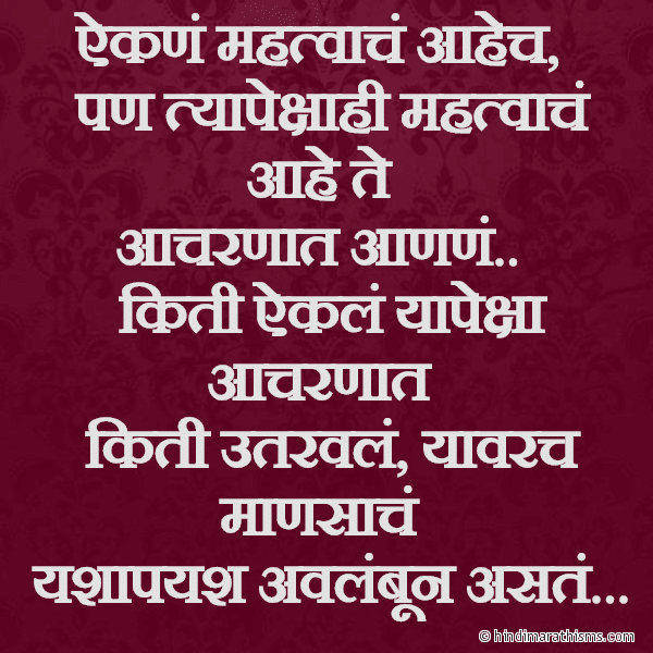 Kiti Aikale Yapeksha THOUGHTS SMS MARATHI Image