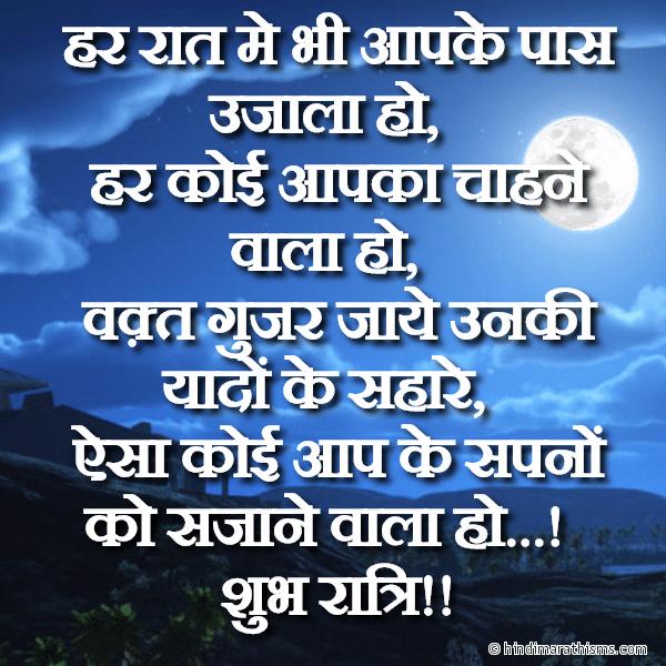 Koi Aap Ke Sapno Ko Sajane Wala Ho GOOD NIGHT SMS HINDI Image