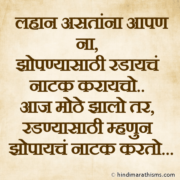Lahan Ani Mothepanatil Farak REAL FACT SMS MARATHI Image