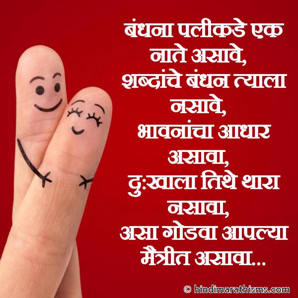Maitri SMS Marathi Image