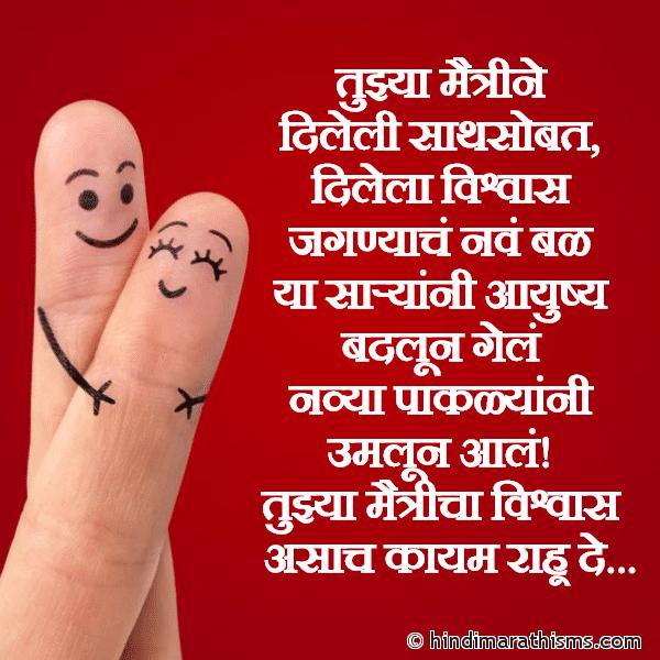 Maitricha Vishwas SMS Image