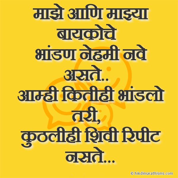 Majhe Ani Majhya Baykoche Bhandan FUNNY CHAROLI MARATHI Image