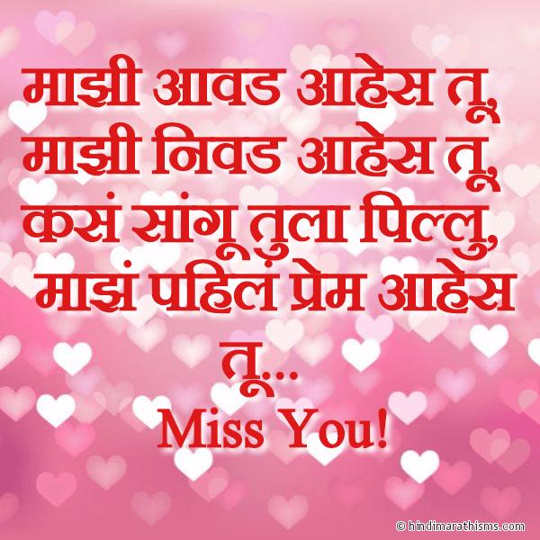 Majhe Pahile Prem Aahes Tu LOVE SMS MARATHI Image