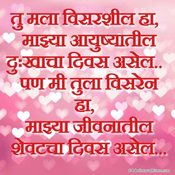 Majhya Jeevnatil Shevatcha Divas LOVE SMS MARATHI Image