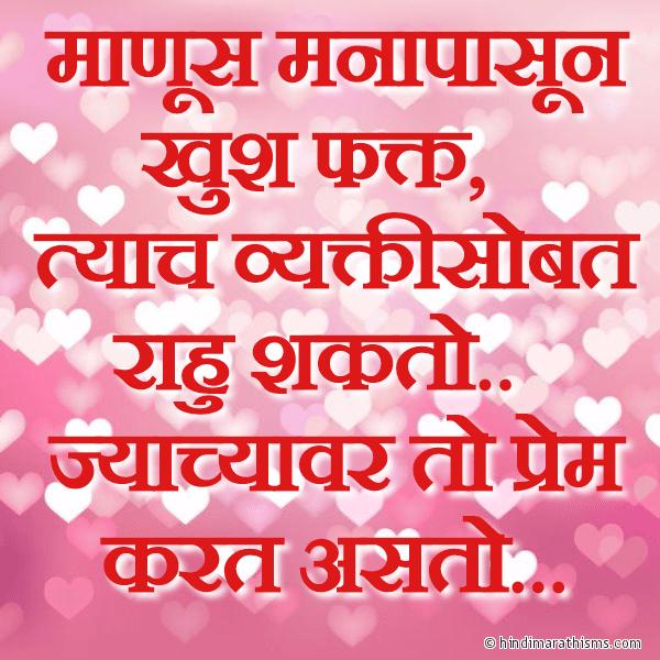 Manus Tyach Vyakti Sobat Rahu Shakto LOVE SMS MARATHI Image