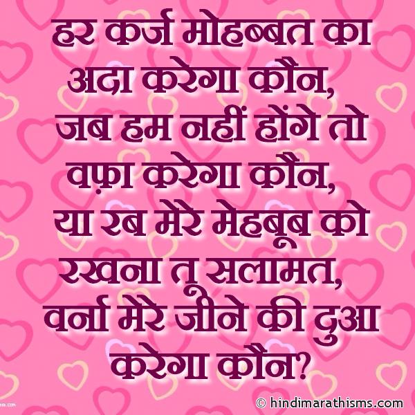 Mere Mehboob Ko Rakhna Tu Salamat LOVE SMS HINDI Image