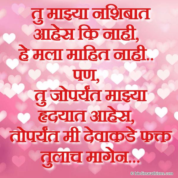 Mi Devakade Fakt Tulach Magen LOVE SMS MARATHI Image