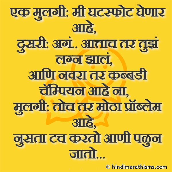 Mi Ghatspot Ghenar Aahe FUNNY SMS MARATHI Image