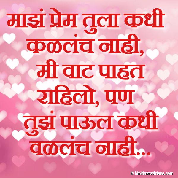 Mi Vaat Pahat Rahilo LOVE SMS MARATHI Image