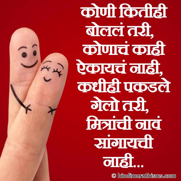 Mitranchi Naave Sangaychi Nahi FRIENDSHIP SMS MARATHI Image