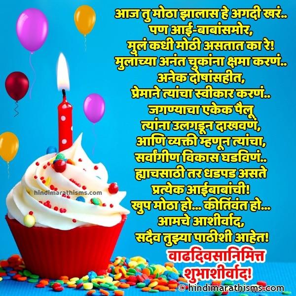 Mulacha Vadhdivas | Birthday Wishes for Son BIRTHDAY SMS MARATHI Image