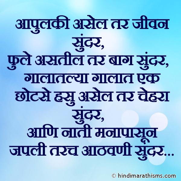 Nati Manapasun Japli Tar RELATION SMS MARATHI Image