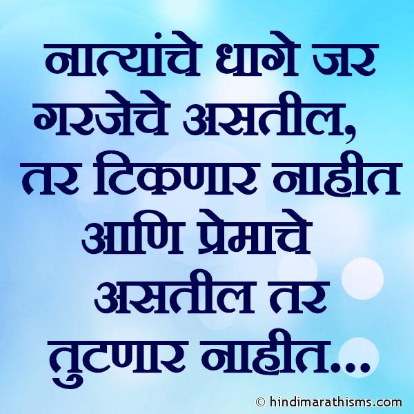 Natyanche Dhaage RELATION SMS MARATHI Image