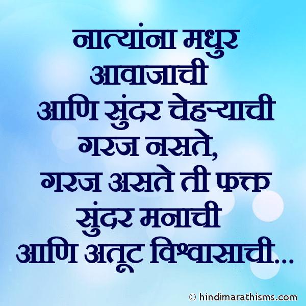 Natyanna Garaj Aste RELATION SMS MARATHI Image