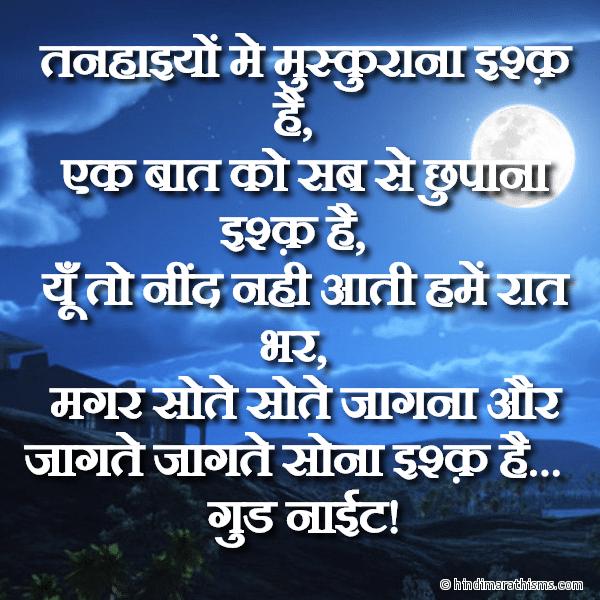 Nind Nahi Aati Hame Raat Bhar GOOD NIGHT SMS HINDI Image