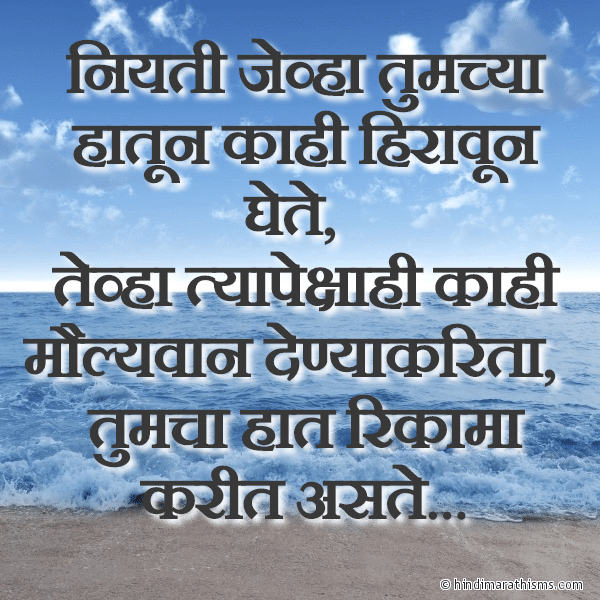 Niyati Jevha Tumche Kahi Hiravun Ghete THOUGHTS SMS MARATHI Image