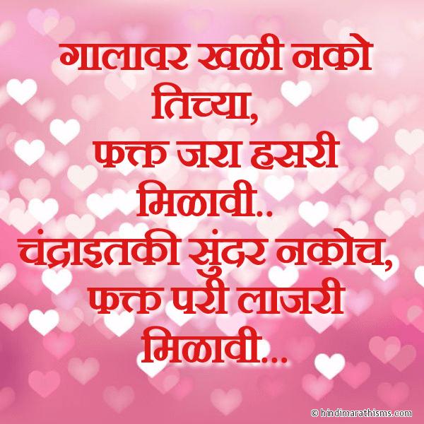 Pari Mala Hasri Milavi LOVE SMS MARATHI Image